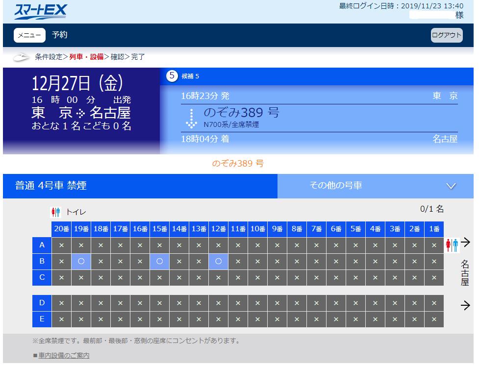 スマートEX 指定席 空席状況