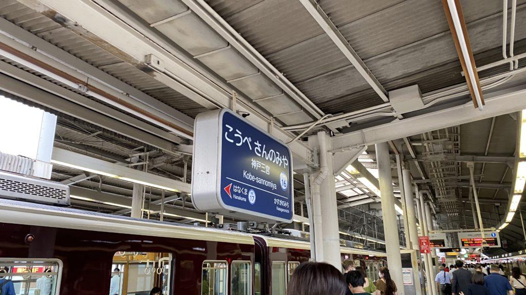阪急 神戸三宮