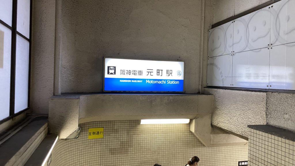阪神電車 元町駅