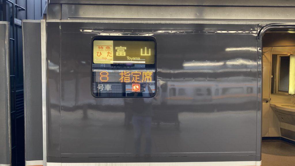 特急ひだ 富山行き
