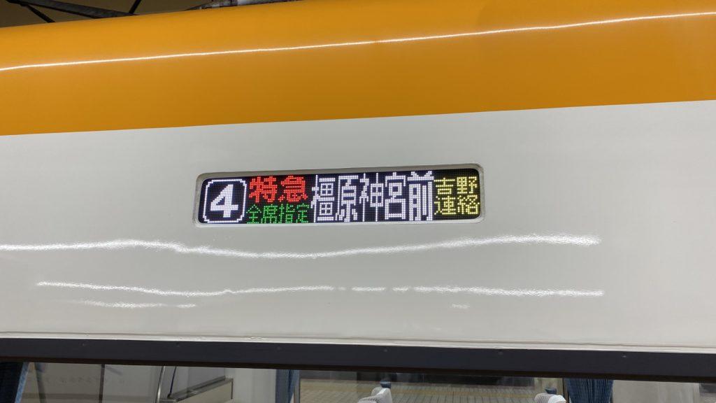 近鉄特急22000系 ACE フルカラー 方向幕