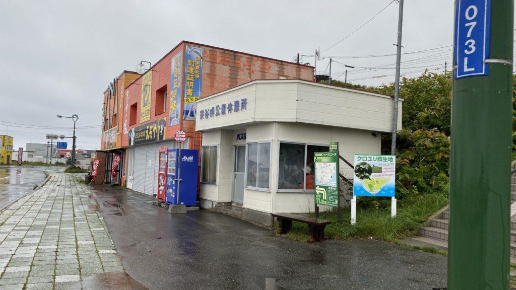 宗谷岬 バス停