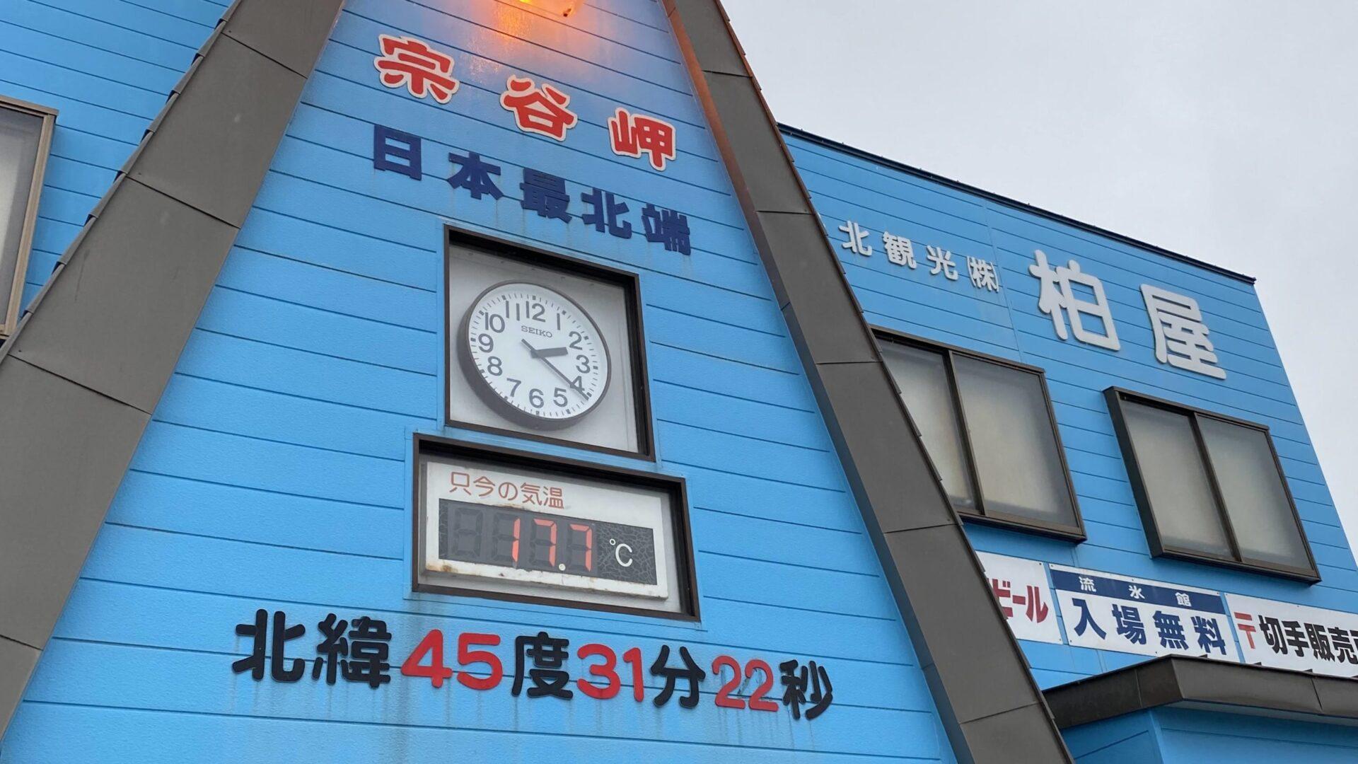 宗谷岬 売店
