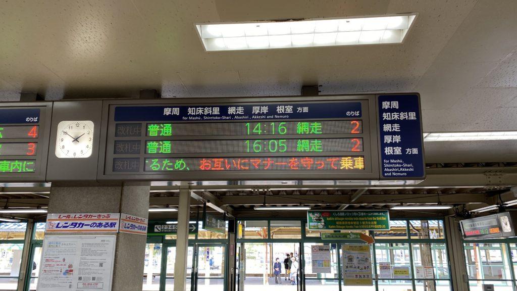 釧路駅 網走行き