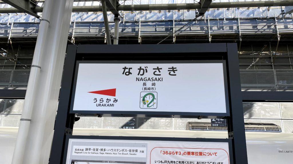 長崎駅 新駅