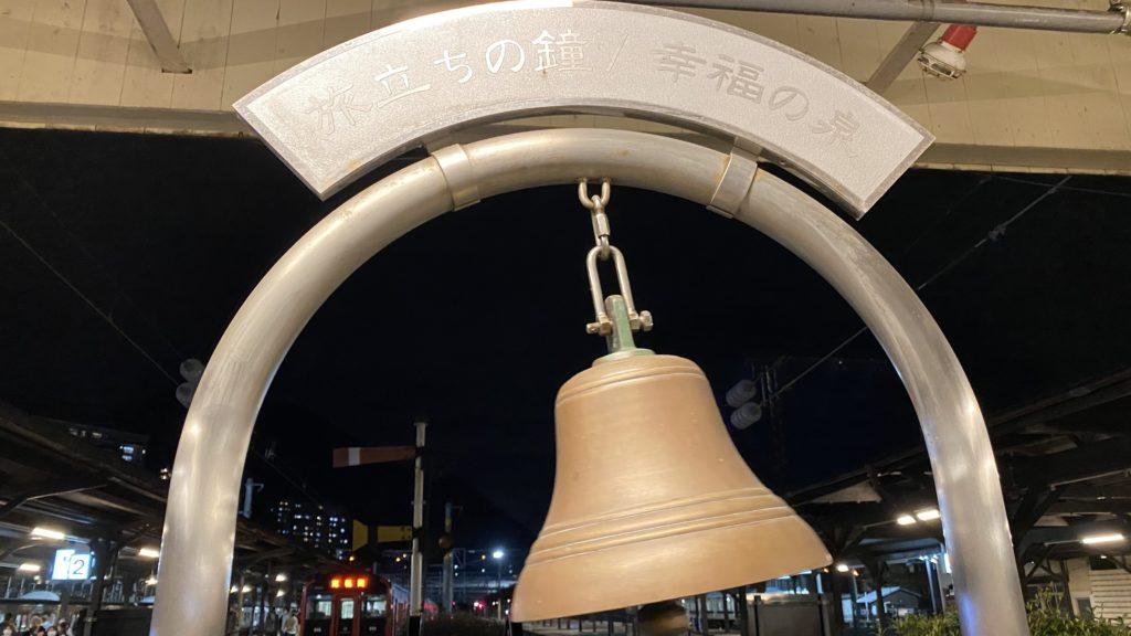 門司港駅 旅立ちの鐘/幸福の泉