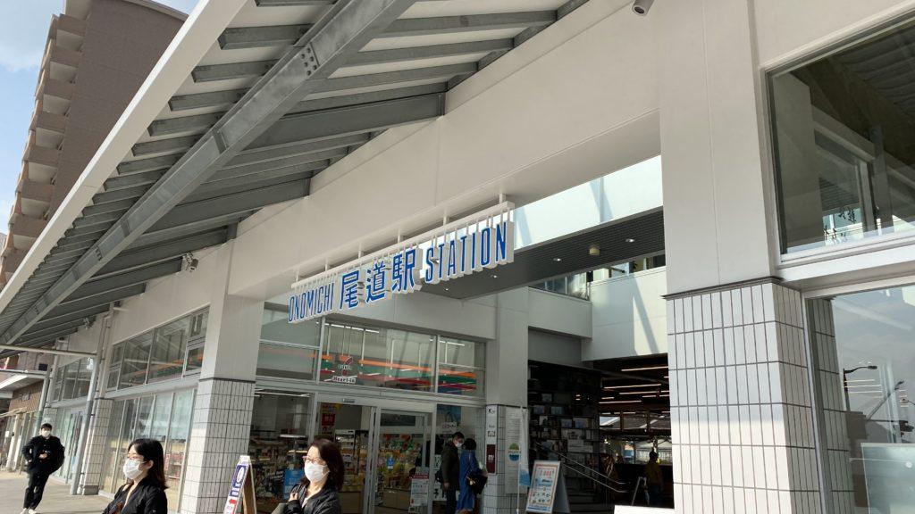 尾道駅入り口