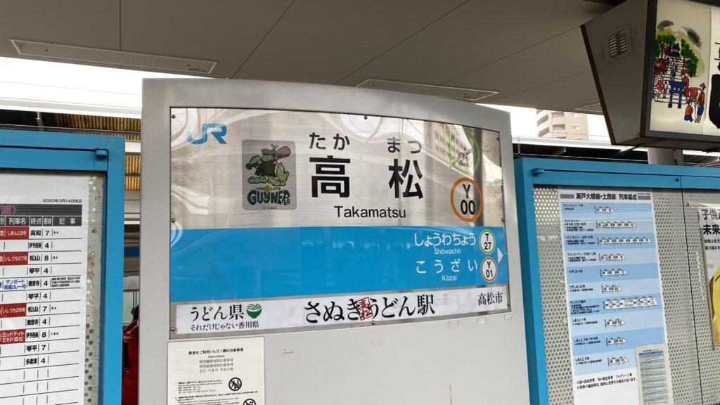 JR高松駅の駅名標
