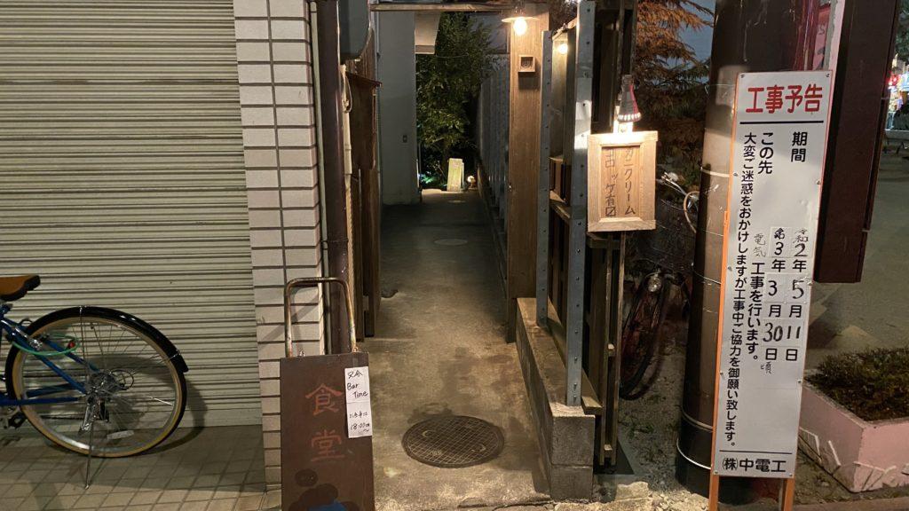 常衛門食堂の入り口