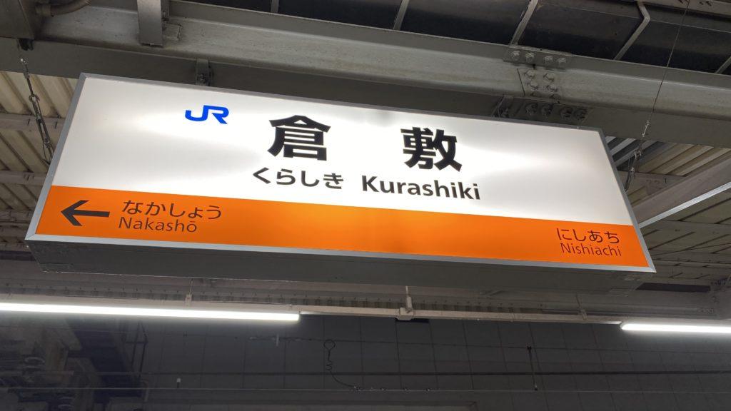 倉敷駅 駅名標