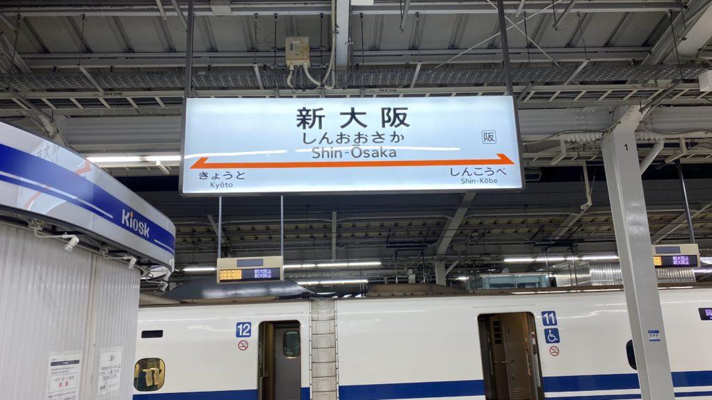 新大阪駅の駅名標
