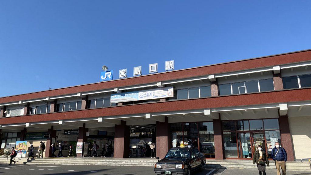宮島口駅の外観