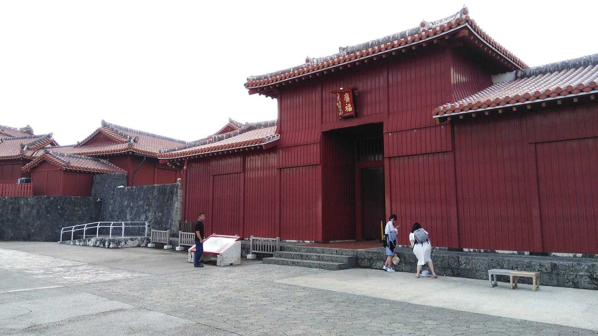 首里城の入口