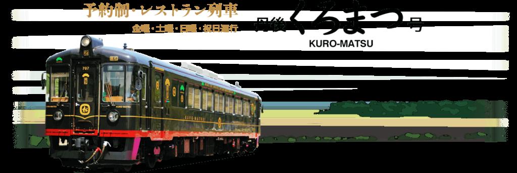 関西一番の観光列車は「丹後くろまつ号」