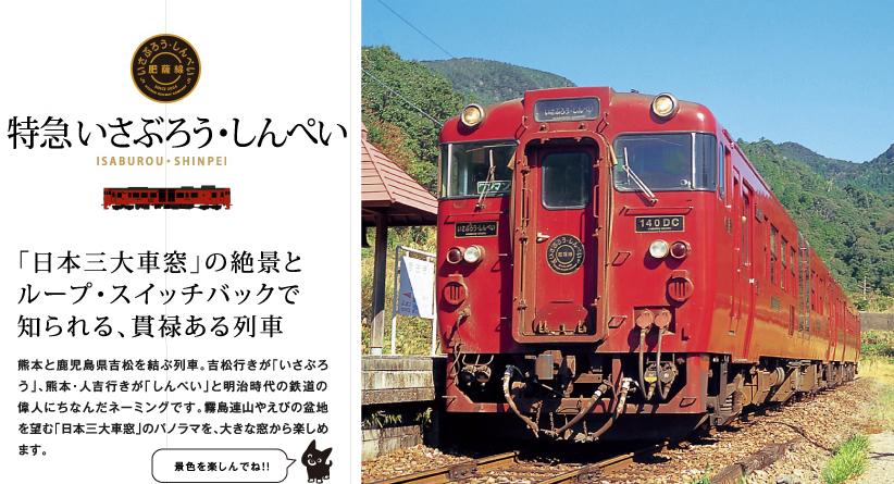 九州でこれに乗ってみたい!観光列車