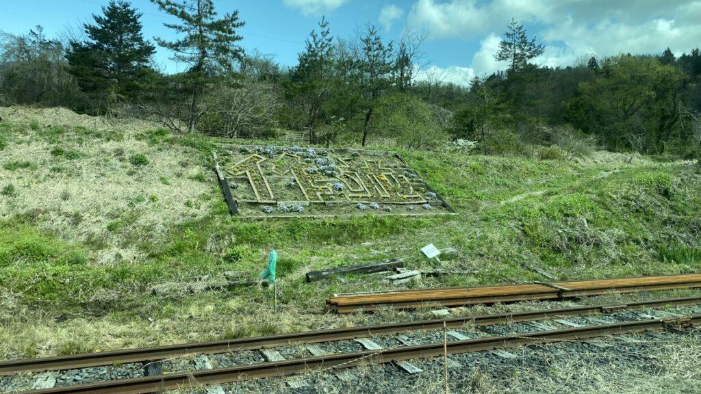 仙山トンネルを抜けて仙台へ