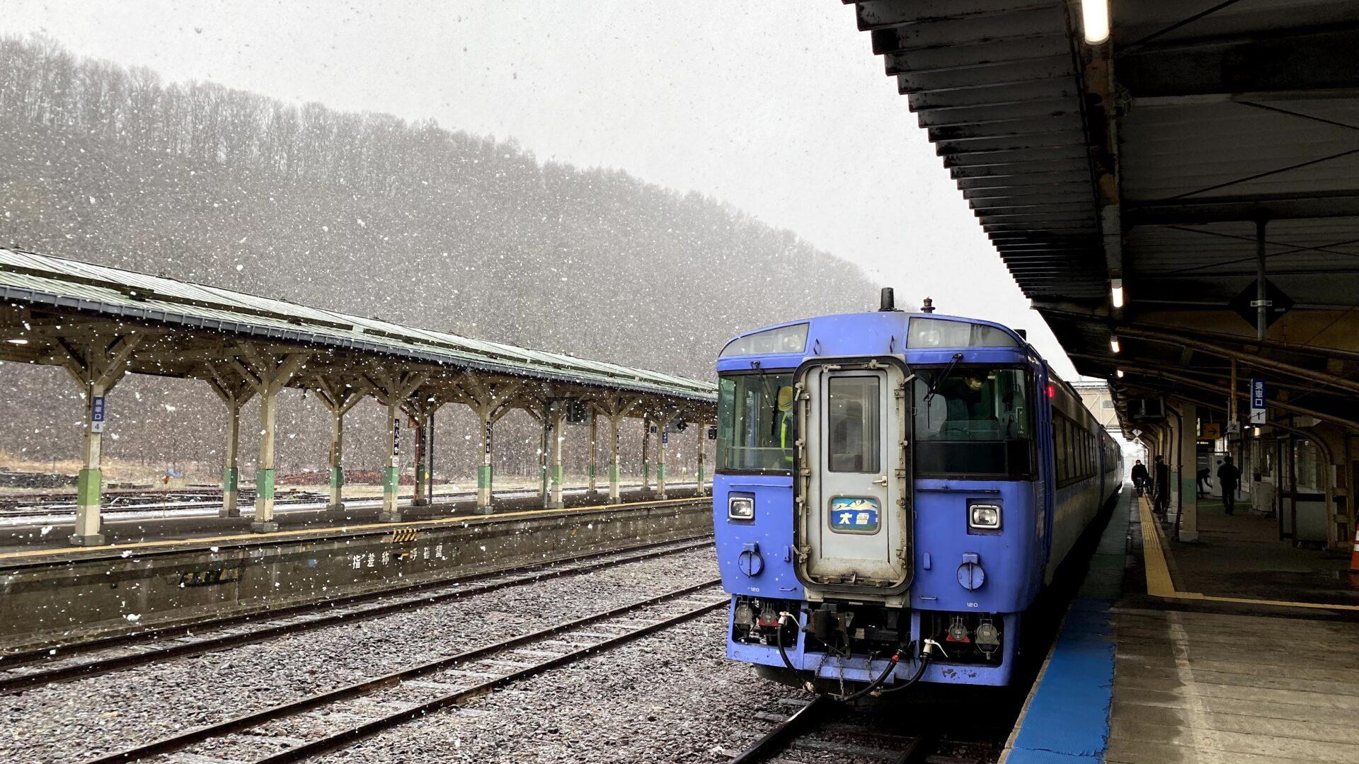 特急大雪で網走へ