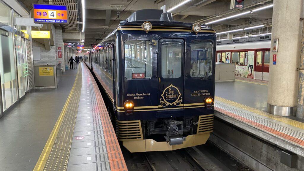 近鉄特急 青の交響曲 大阪阿部野橋駅
