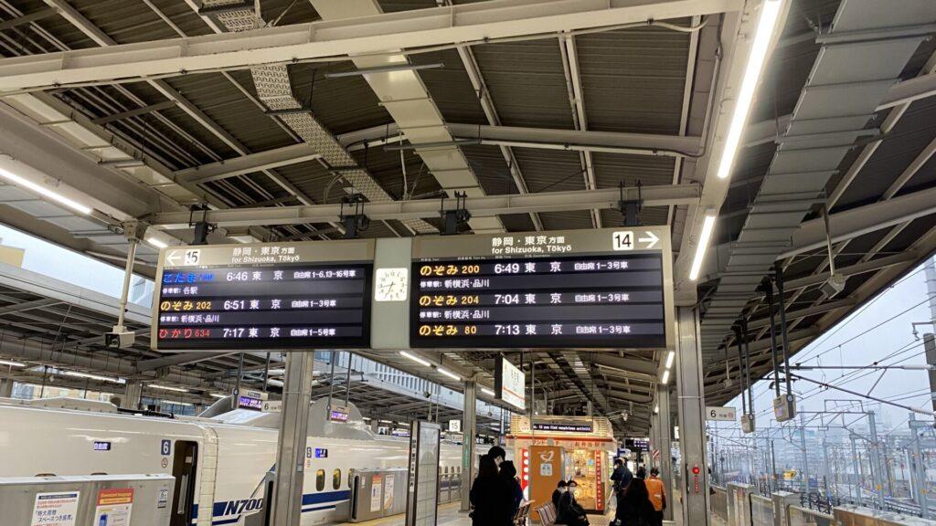 のぞみ号で名古屋から東京へ