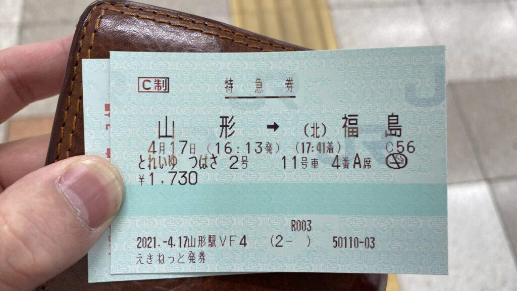 通常の新幹線指定席券として購入することができる。