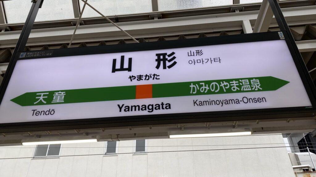 山形駅から乗車