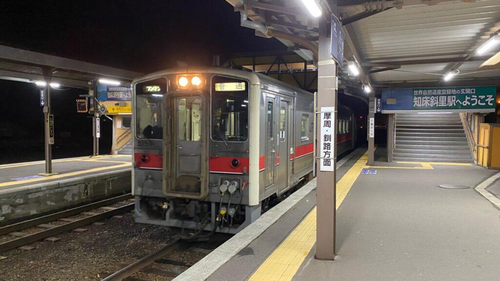 キハ54 知床斜里駅にて