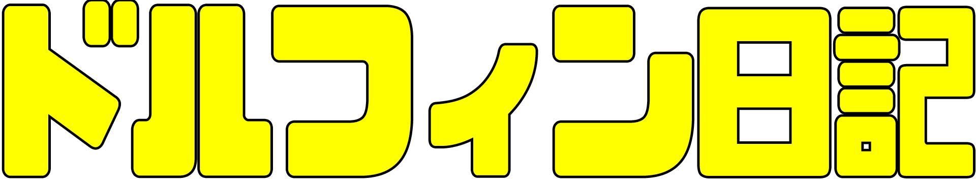 ドルフィン日記